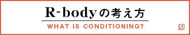 R-bodyの考え方